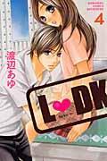L・DK 4の本