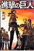 進撃の巨人 4の本