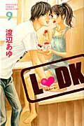 L・DK 9の本