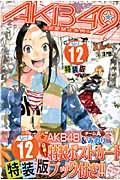 特装版 AKB49~恋愛禁止条例~ 12の本