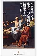 ソクラテスはネットの「無料」に抗議するの本