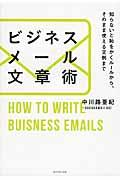 ビジネスメール文章術の本