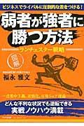 弱者が強者に勝つ方法ランチェスター戦略の本