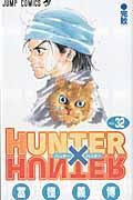 HUNTER×HUNTER 32の本