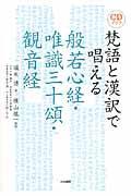 梵語と漢訳で唱える般若心経・唯識三十頌・観音経の本