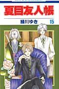 夏目友人帳 第15巻の本