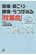 頭痛・肩こり・腰痛・うつが治る「枕革命」の本