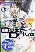 限定版 Over Drive 13の本