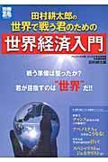田村耕太郎の世界で戦う君のための世界経済入門の本
