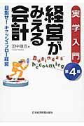 第4版 経営がみえる会計の本