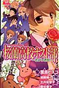 桜蘭高校ホスト部 とびっきり!の本