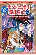 ナゾトキ姫は名探偵の本