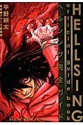 HELLSING official guide bookの本