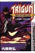 トライガン・マキシマム 12の本