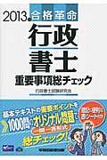 合格革命行政書士重要事項総チェック 2013年度版の本