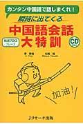中国語会話大特訓の本