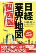 日経業界地図 2013ー2014 関西編の本