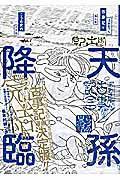 ぼおるぺん古事記 3(海の巻)