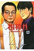 相棒season9 下の本