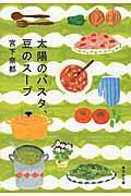 太陽のパスタ、豆のスープの本