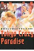 東京クレイジーパラダイス 5の本