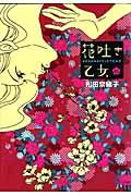 花吐き乙女 01の本