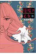 花吐き乙女 02の本