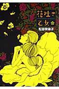 花吐き乙女 03の本