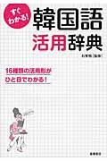 すぐわかる!韓国語活用辞典の本