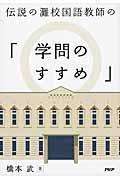 伝説の灘校国語教師の「学問のすすめ」の本