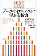 データ・サイエンティストに学ぶ「分析力」の本