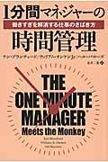 1分間マネジャーの時間管理の本