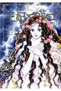 王妃マルゴ volume 1