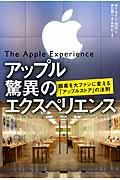 アップル驚異のエクスペリエンスの本