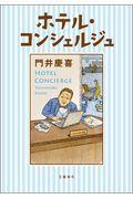 ホテル・コンシェルジュの本