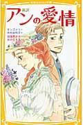 新訳アンの愛情の本
