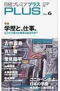 日経プレミアプラス vol.6の本