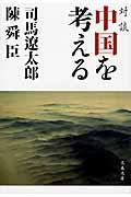 新装版 対談中国を考えるの本