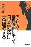 アメリカの世界戦略に乗って、日本経済は大復活する!の本