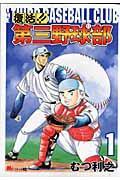 復活!!第三野球部 1の本