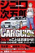 ジゴロ次五郎car guideの本
