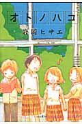 オトノハコの本