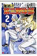 復活!!第三野球部 2の本