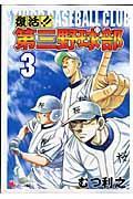 復活!!第三野球部 3の本