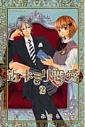 近キョリ恋愛 2の本