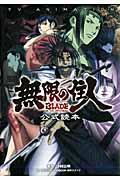TV animation無限の住人blade of the immortal公式読本の本