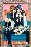 近キョリ恋愛 3の本