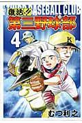 復活!!第三野球部 4の本