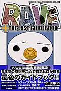 RAVE THE LAST GUIDEBOOKの本