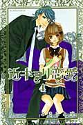 近キョリ恋愛 4の本